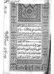 alqu'an yang indah, tulisan tangan kh. ibrahim